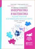 Информатика и математика. Решение уравнений и оптимизация в Mathcad и Maple