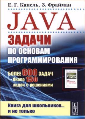 Java. Задачи по основам программирования