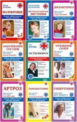 Ваш семейный врач. 28 книг