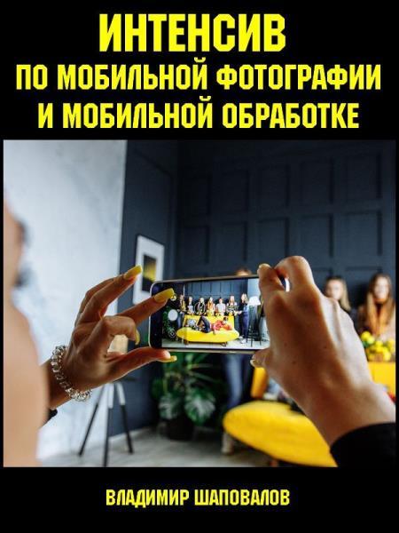 Интенсив по мобильной фотографии и мобильной обработке (2019) PCRec