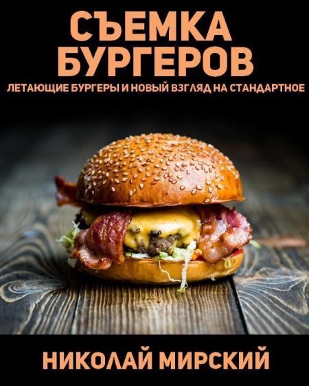 Съемка бургеров (2019) HDRip