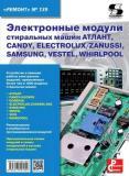 Электронные модули стиральных машин и бытовых холодильных приборов