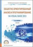 Объектно-ориентированный анализ и программирование на Visual Basic 2013