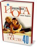 Практическая йога до и после 40