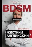 BDSM. Жёсткий английский