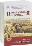 Первая мировая война. Историографические мифы и историческая память. Том 1-3