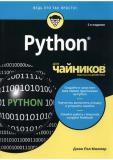 Python для чайников. 2-е издание