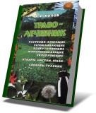 Траволечебник. Лечение лекарственными травами