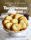 Творожные облака. Нежные пироги и сырники, чудесные начинки, волшебные блюда с творогом