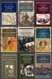Исторические исследования. 27 книг