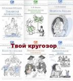 Твой кругозор (38 книг)