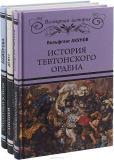 Всемирная история (Вече). 23 книги