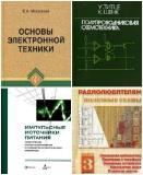 160 книг по радиоэлектронике