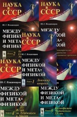 Между физикой и метафизикой. 5 книг
