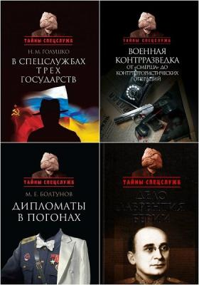 Тайны спецслужб. 11 книг