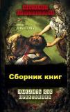 Анатомия преступлений. 3 книги