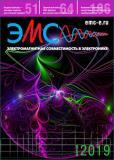 Электромагнитная совместимость в электронике (2019)