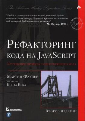 Рефакторинг кода на Javascript. Улучшение проекта существующего кода