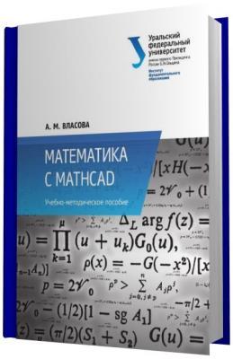 Математика с MathCad