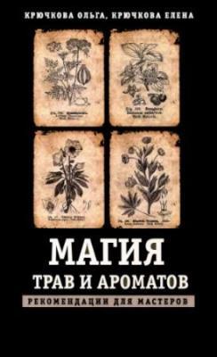 Магия трав и ароматов. Рекомендации для мастеров