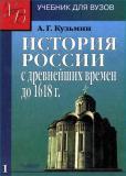 История России с древнейших времён до 1618 года. В 2-х книгах
