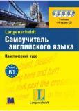Langenscheidt. Самоучитель английского языка (Ур.В+4CD)