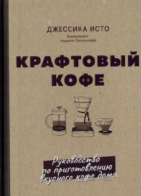 Крафтовый кофе. Руководство по приготовлению вкусного кофе дома