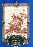 Замечательные географы и путешественники. 22 книги