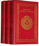 Мемуары мессира Д'Артаньяна. В 3 томах