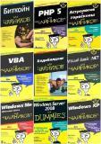 """Серия """"Для чайников"""" (103 книги+2CD+1Видео)"""