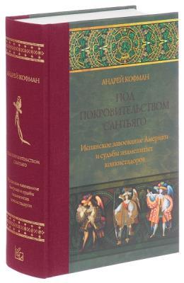 Андрей Кофман. Сборник произведений. 7 книг