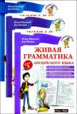 Живая грамматика английского языка. 3 книги